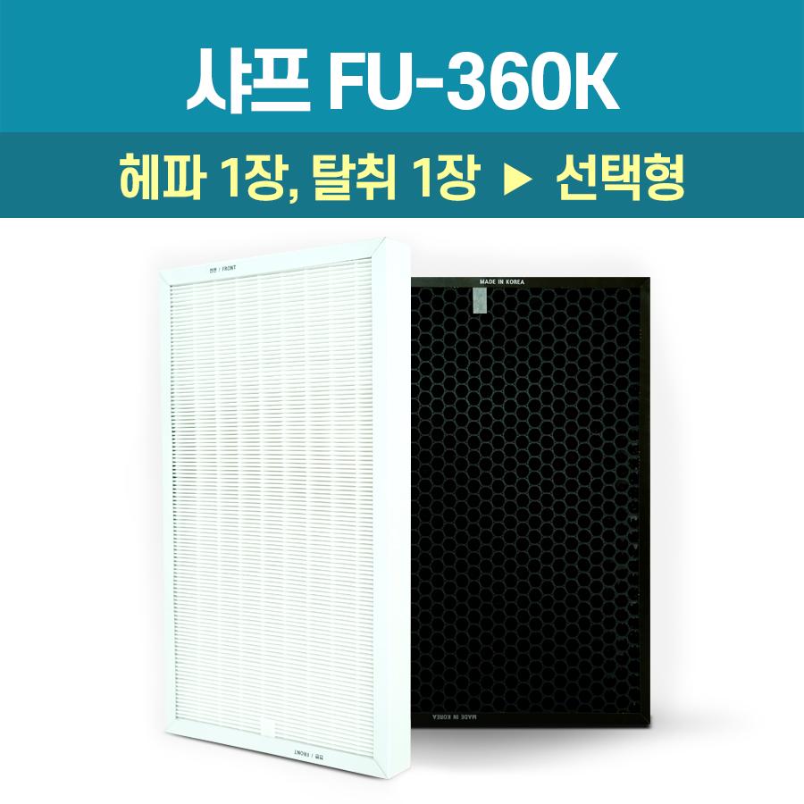 샤프 FU-360K 국내제조 공기청정기필터 헤파/탈취 선택형