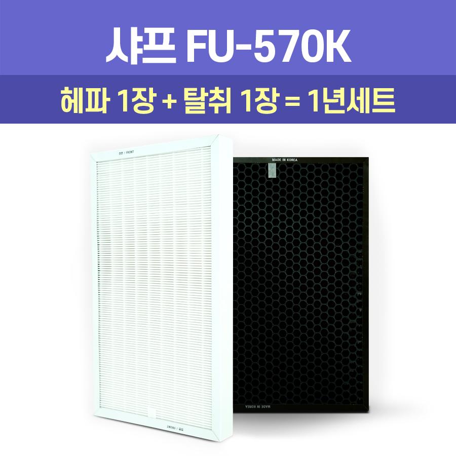 샤프 FU-570K 국내제조 공기청정기 고급호환필터 1년세트
