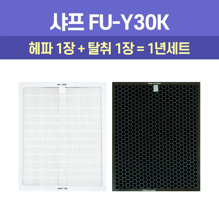 샤프 FU-Y30K 국내제조 공기청정기 고급호환필터 1년세트