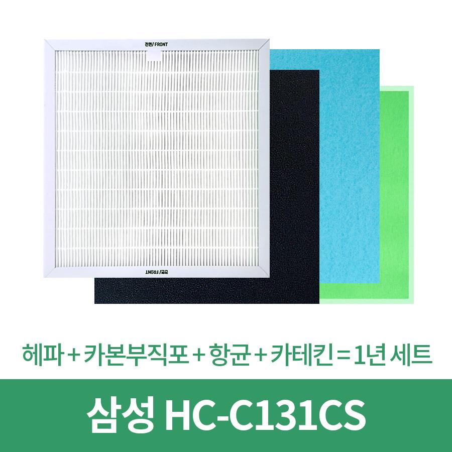 삼성 HC-C131CS 국내제조 공기청정기 고급호환필터 1년세트