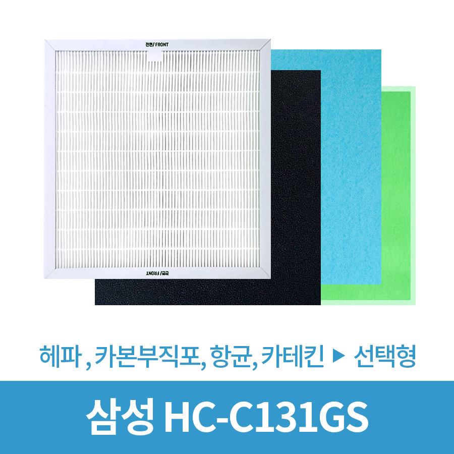 삼성 HC-C131GS 국내제조 공기청정기필터 헤파/카본부직포/항균/카테킨부직포 선택형