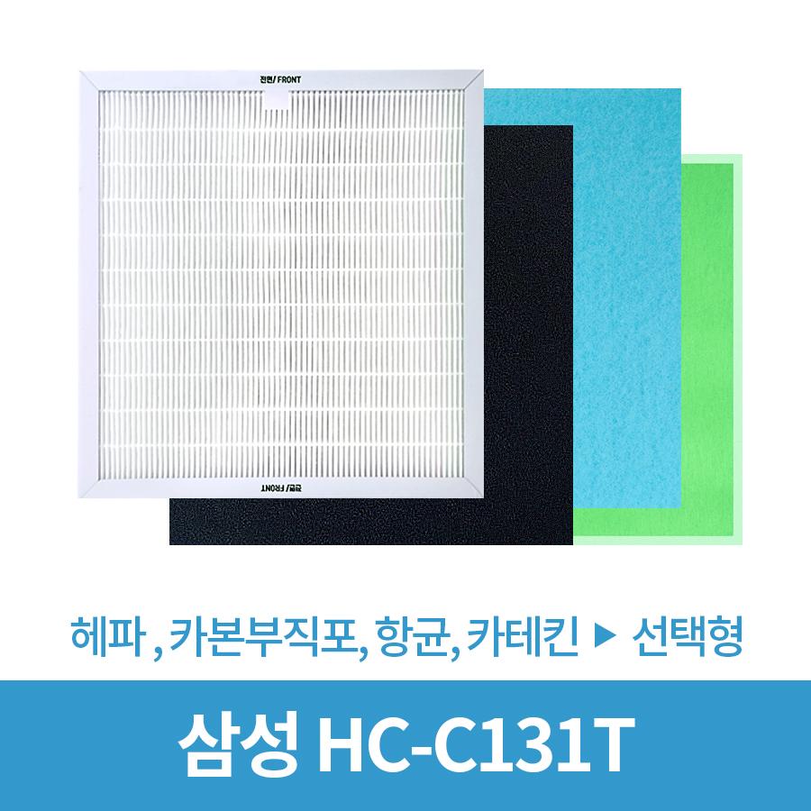 삼성 HC-C131T 국내제조 공기청정기필터 헤파/카본부직포/항균/카테킨부직포 선택형