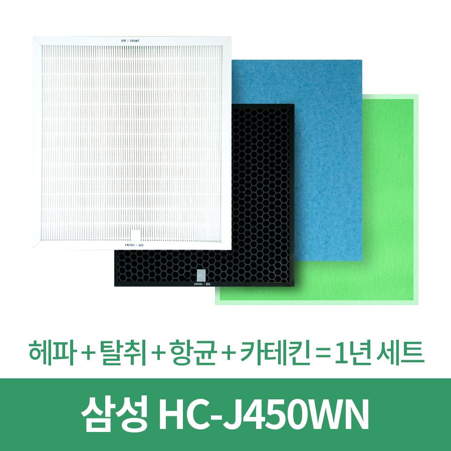 삼성 HC-J450WN 국내제조 공기청정기 고급호환필터 1년세트