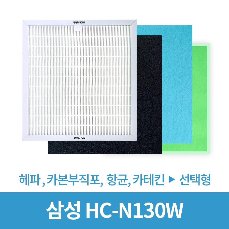 삼성 HC-N130W 국내제조 공기청정기필터 헤파/카본부직포/항균/카테킨부직포 선택형