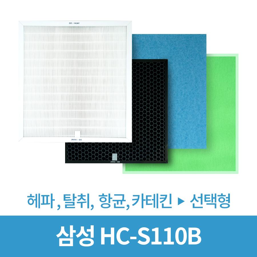 삼성 HC-S110B 국내제조 공기청정기필터 헤파/탈취/항균/카테킨부직포 선택형