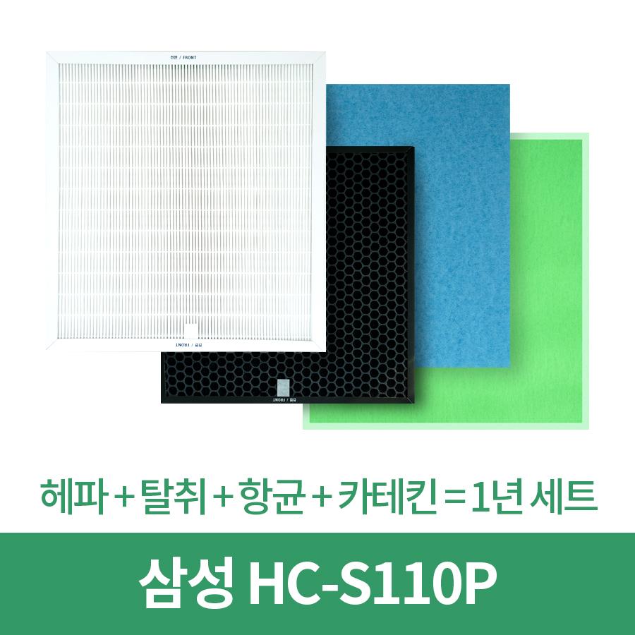 삼성 HC-S110P 국내제조 공기청정기 고급호환필터 1년세트