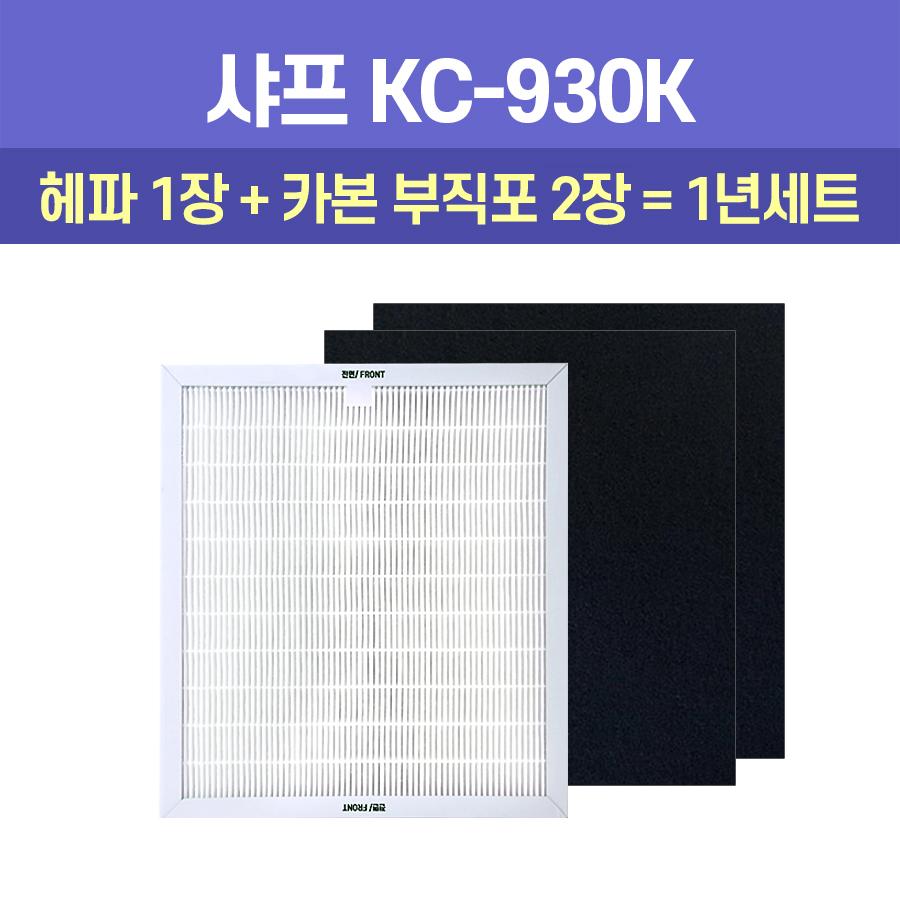 샤프 KC-930K 국내제조 공기청정기 고급호환필터 1년세트