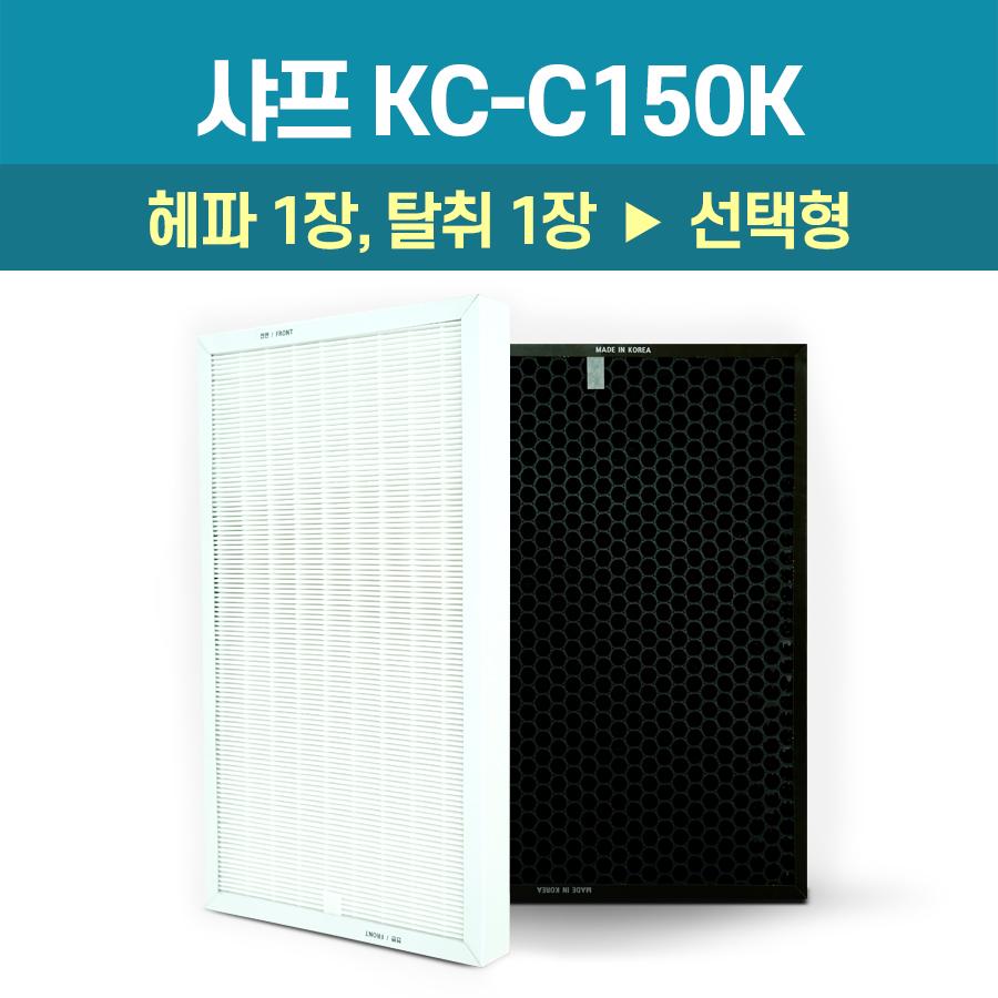 샤프 KC-C150K 국내제조 공기청정기필터 헤파/탈취 선택형
