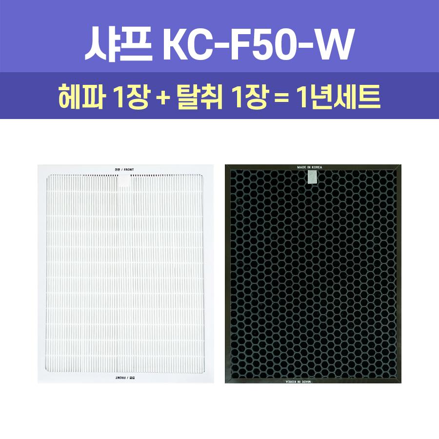 샤프 KC-F50-W 국내제조 공기청정기 고급호환필터 1년세트