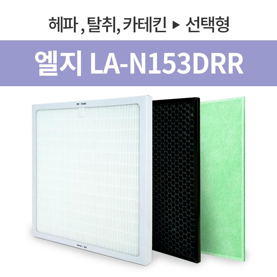 엘지 LA-N153DRR 국내제조 공기청정기필터 헤파/탈취/카테킨부직포 선택형