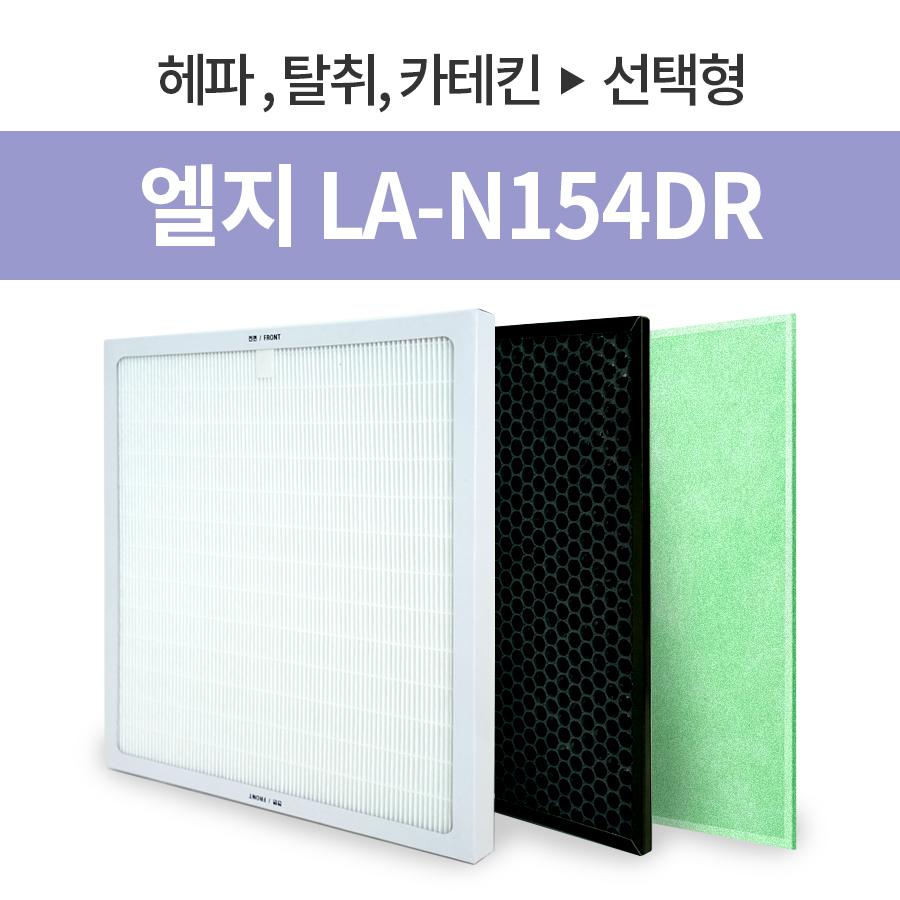 엘지 LA-N154DR 국내제조 공기청정기필터 헤파/탈취/카테킨부직포 선택형
