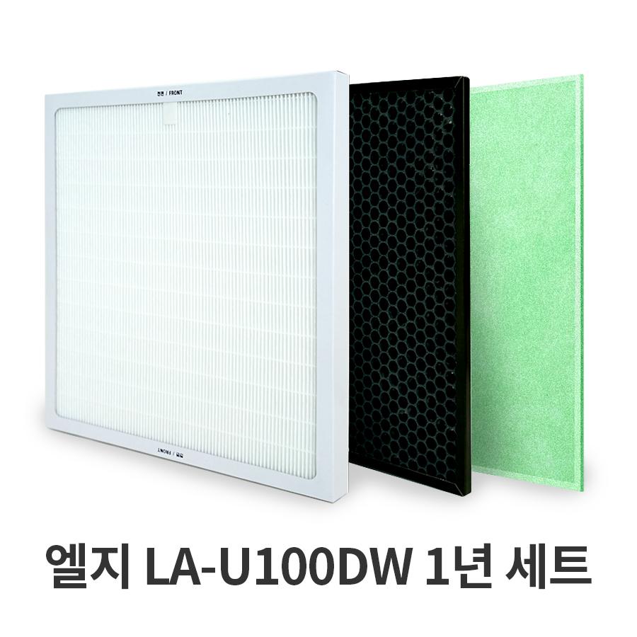 엘지 LA-U100DW 국내제조 공기청정기 고급호환필터 1년세트