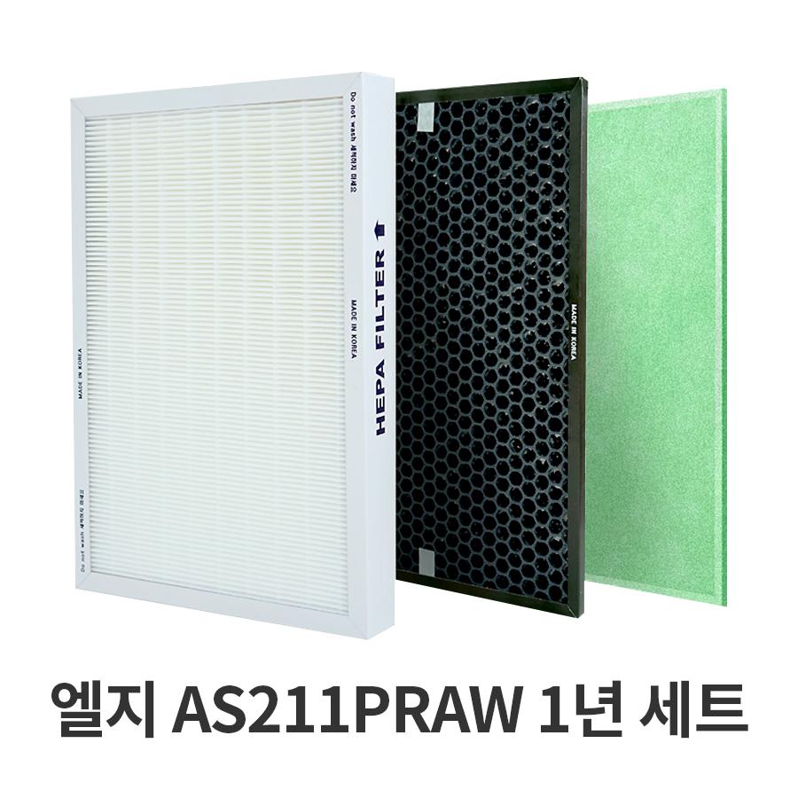 엘지 AS211PRAW 국내제조 공기청정기 고급호환필터 1년세트