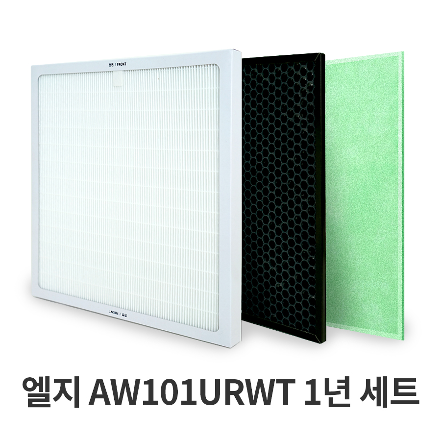 엘지 AW101URWT 국내제조 공기청정기 고급호환필터 1년세트
