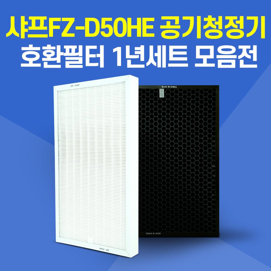 샤프FZ-D50HE공기청정기국내산호환필터1년세트 모음전