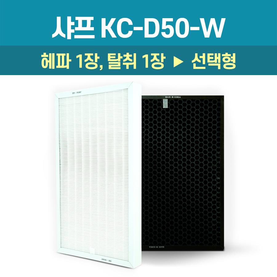 샤프 KC-D50-W 국내제조 공기청정기 고급호환필터 헤파/탈취 선택형