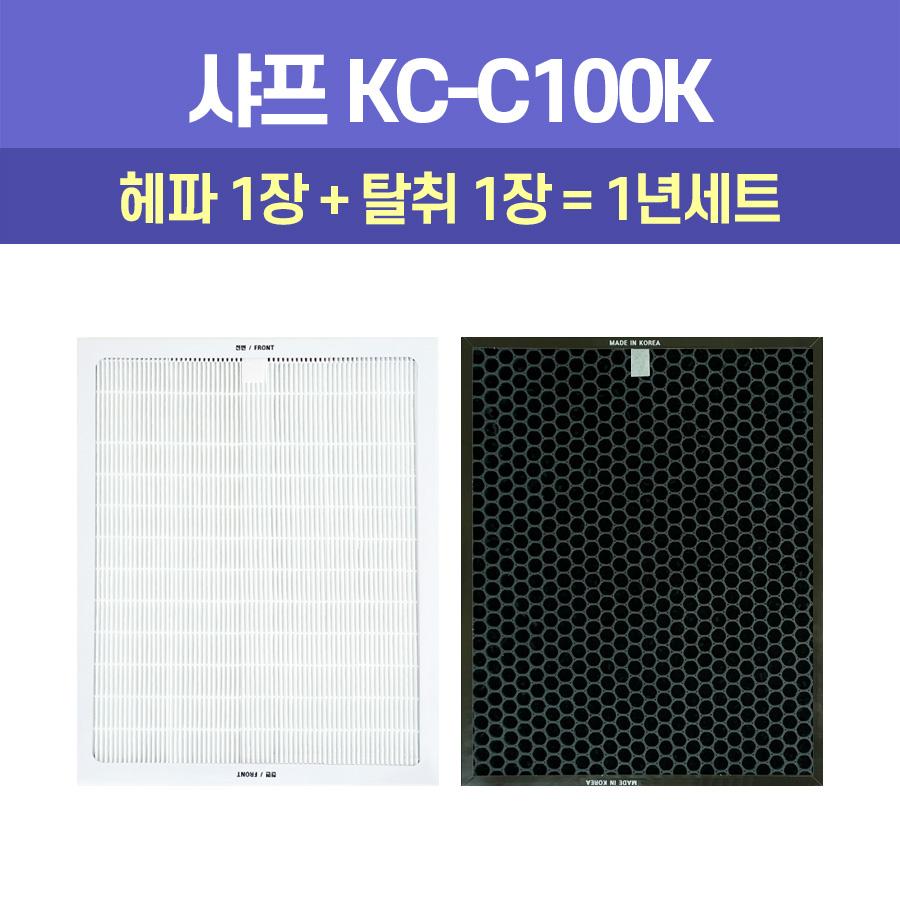 샤프 KC-C100K 국내제조 공기청정기필터 1년세트