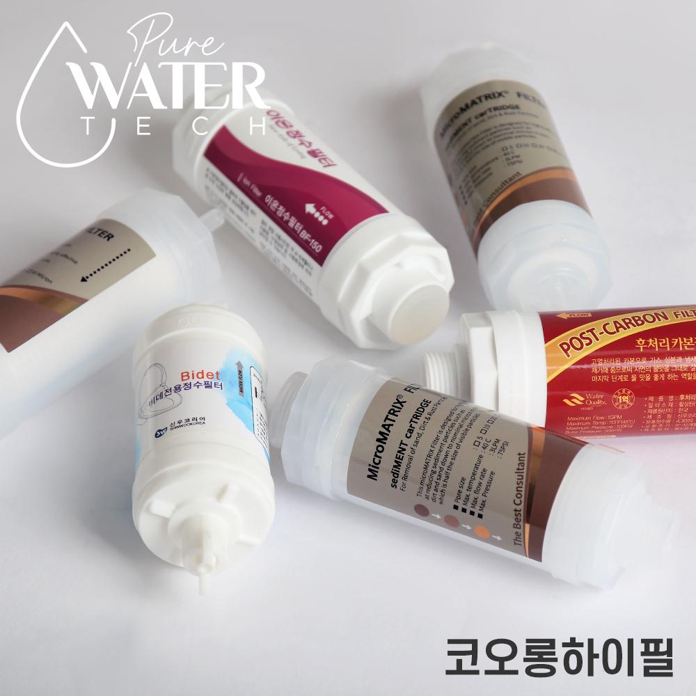 코오롱하이필 고급 호환 비데필터 5개SET 선택 모음전