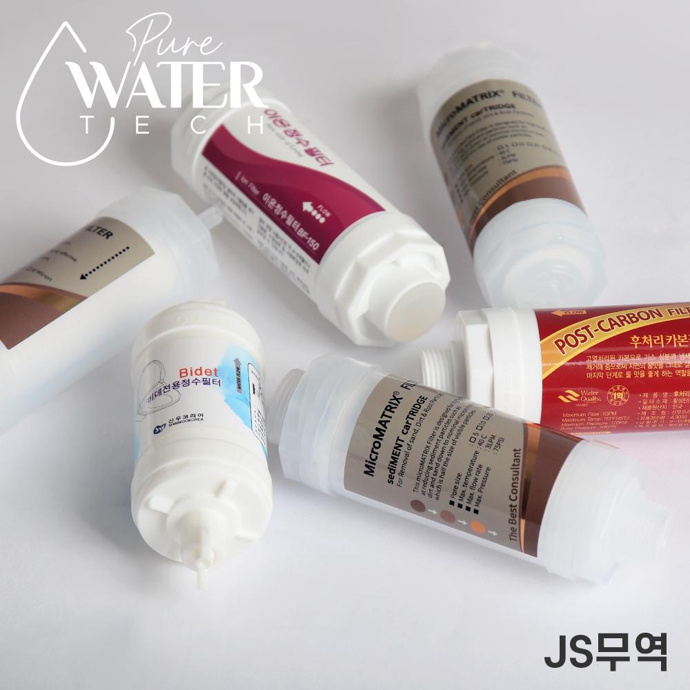 JS무역 고급 호환 비데필터 1개 선택 모음전