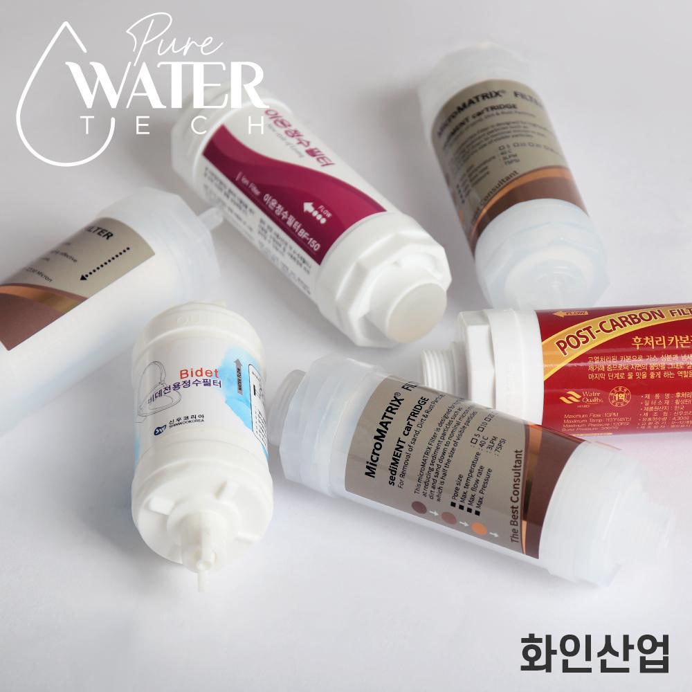 화인산업 고급 호환 비데필터 5개SET 선택 모음전