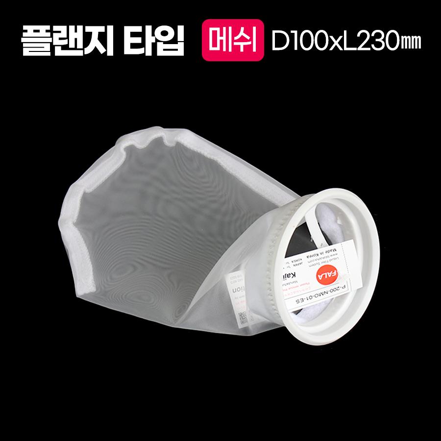 KAIZER 백필터 플라스틱 플랜지타입 나일론(메쉬) 10x23 모음전 um선택