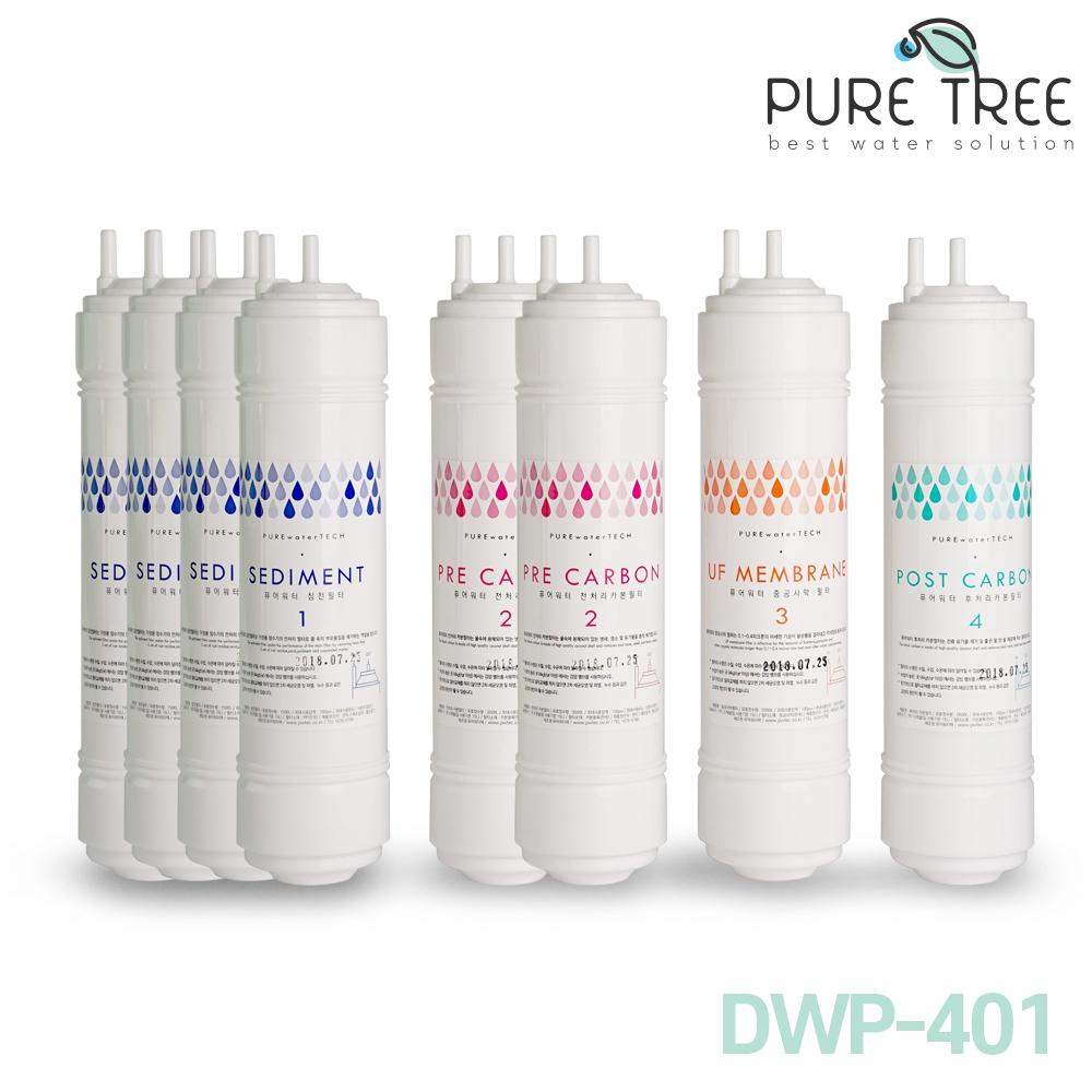 퓨어트리 APS산업 DWP-401 정수기필터 1년세트