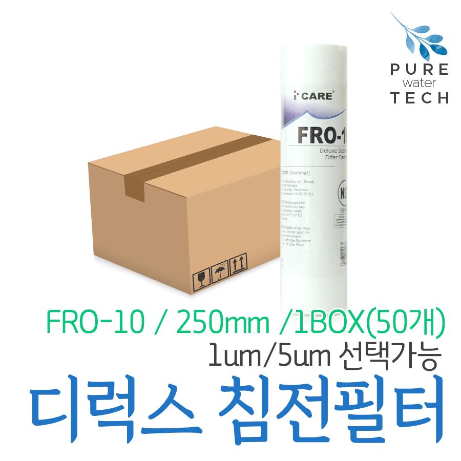 FRO-10 침전필터 1um-5um 250mm [1BOX 50개]