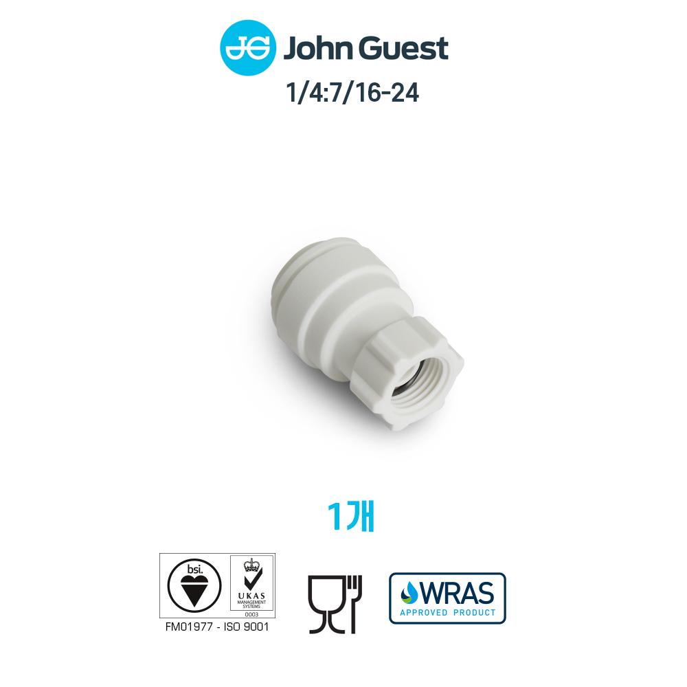 존게스트 탭 어댑터 1/4:7/16-24 [재질:PP] 1개(PP3208U7W)