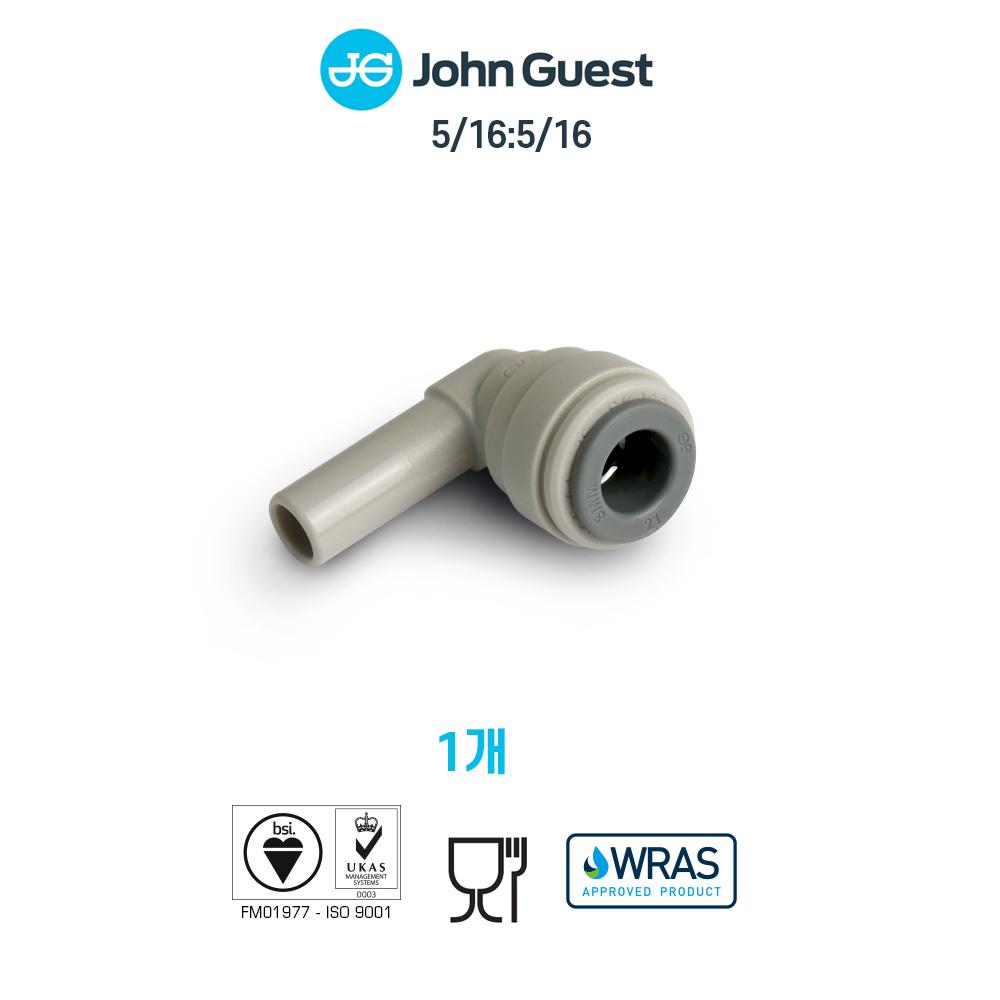 존게스트 스템 엘보 L피팅스템 5/16:5/16 1개(PM220808S)