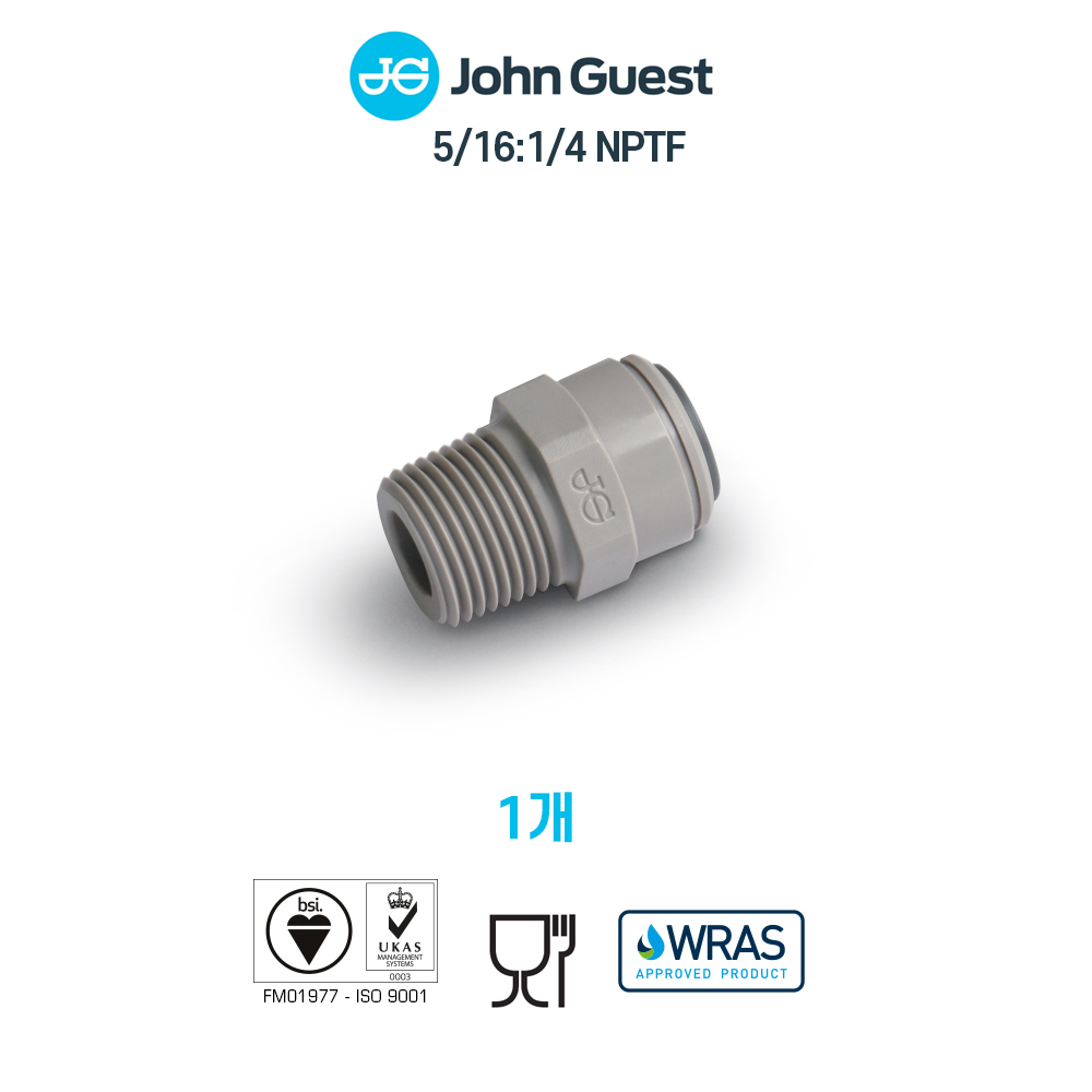 존게스트 스트레이트어댑터 I피팅 숫나사 5/16:1/4NPTF 1개(PM010822S)