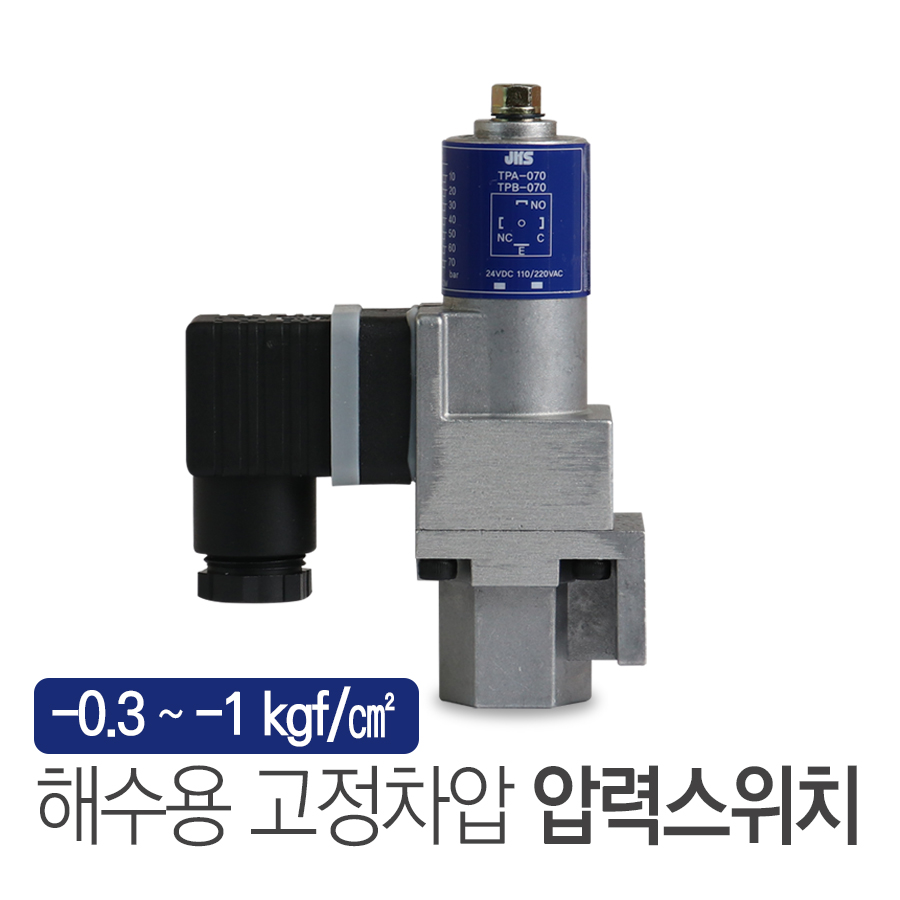 해수용 압력스위치 고정차압형 TPA-001(압력 -0.3~-1bar)