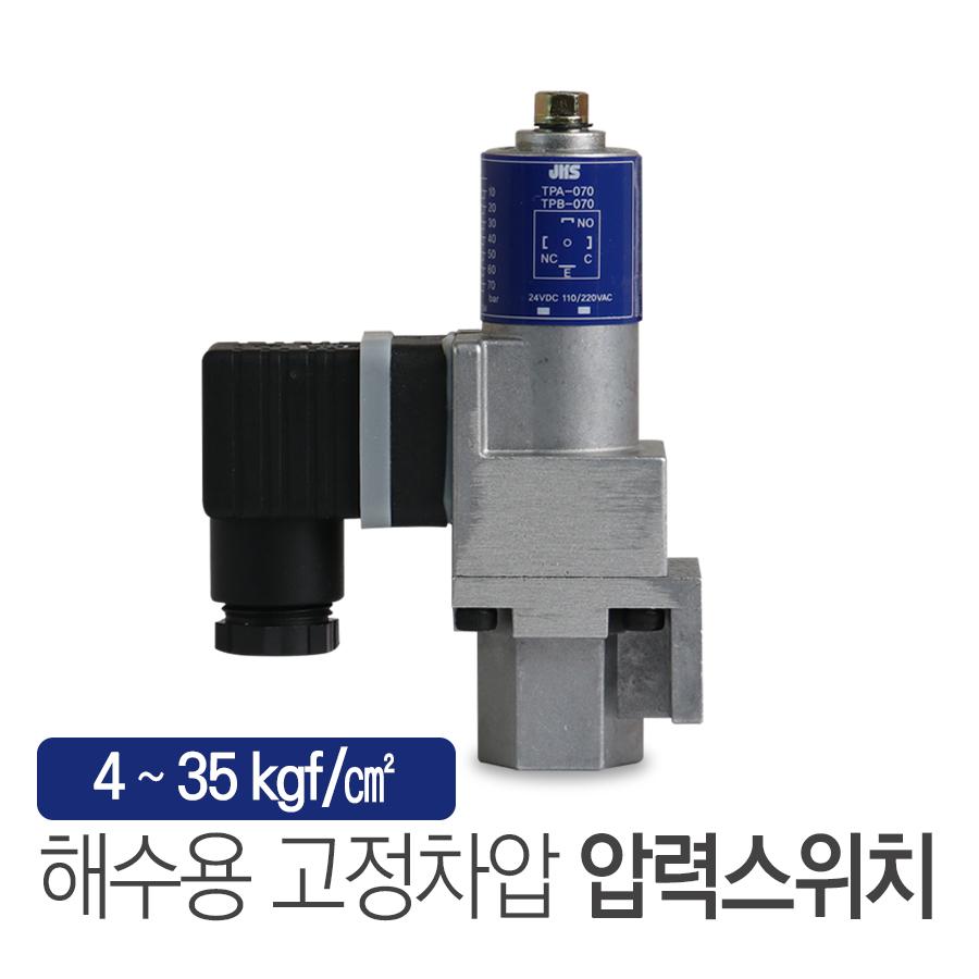 해수용 압력스위치 고정차압형 TPA-035(압력 4~35bar)