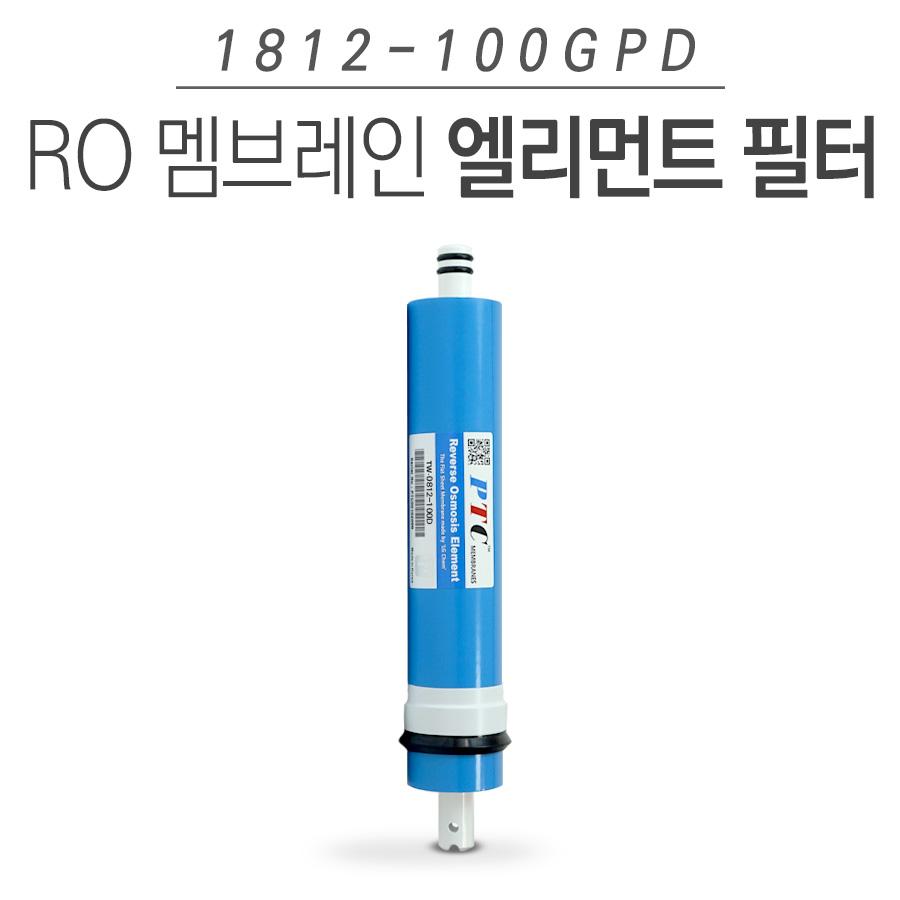 RO 멤브레인 엘리먼트 필터(1812,100GPD)