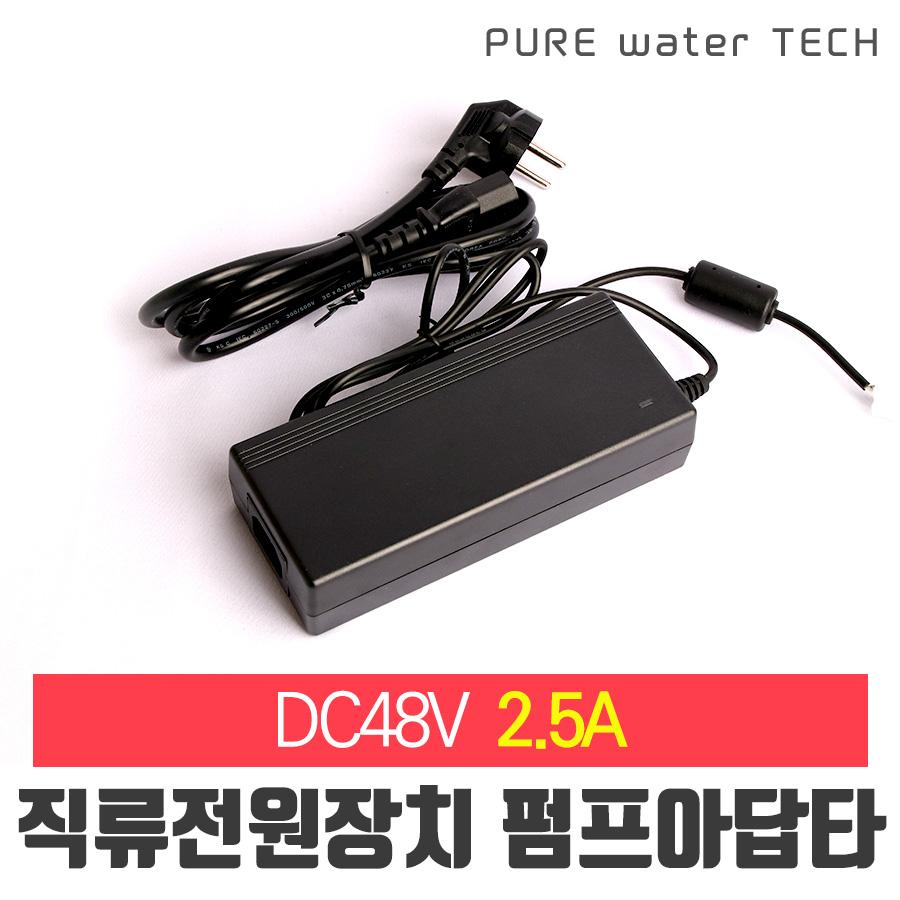 직류전원장치(SMPS) DC48V 2.5A 120W 펌프어댑터