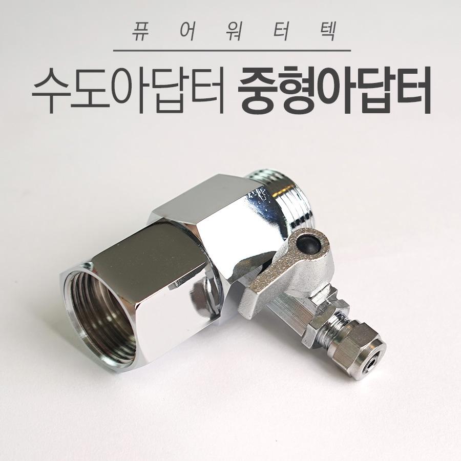 AG 수도아답터 중형 수도가랑 아답터 수도연결 25mm
