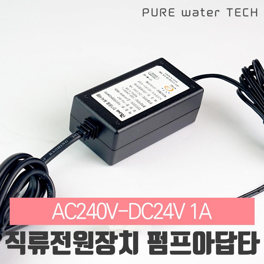 직류전원장치(SMPS) AC240V-DC24V 1A 펌프어댑터