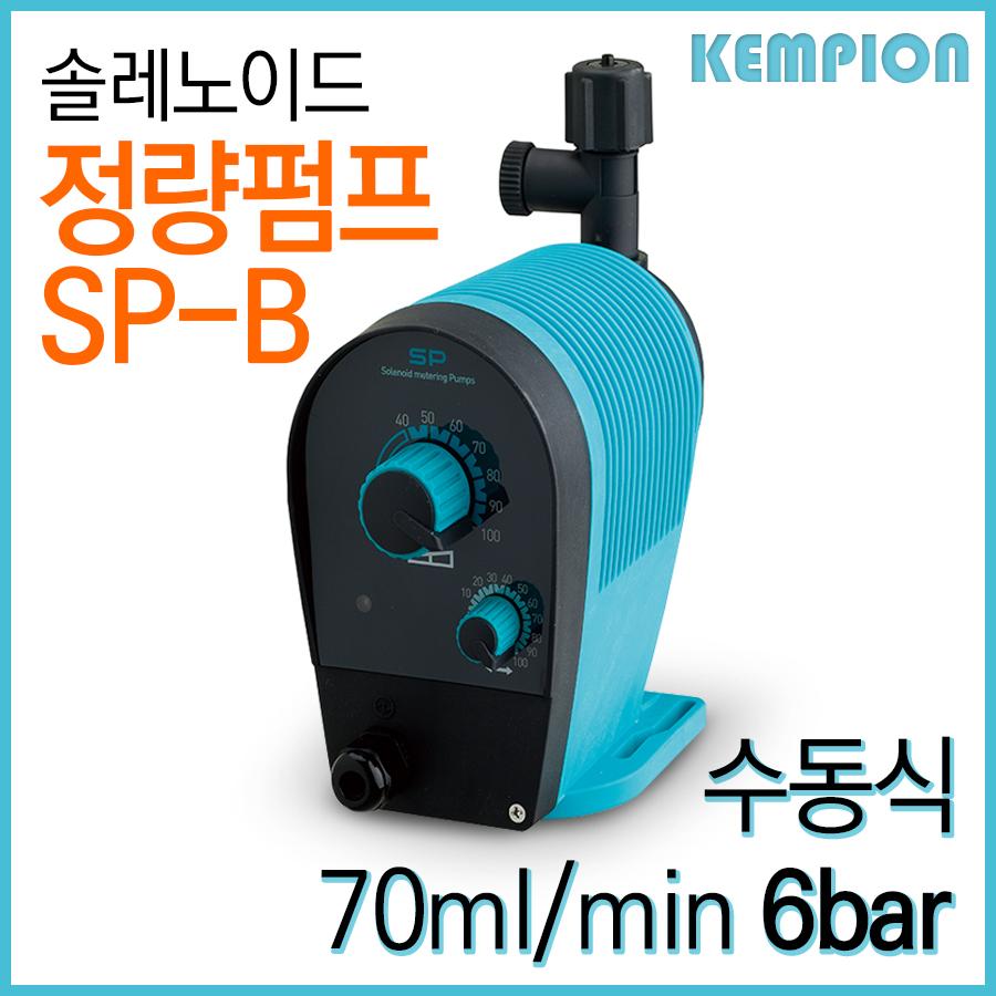 [전화주문]솔레노이드 정량펌프 SP-B70형 70ml/min 6bar
