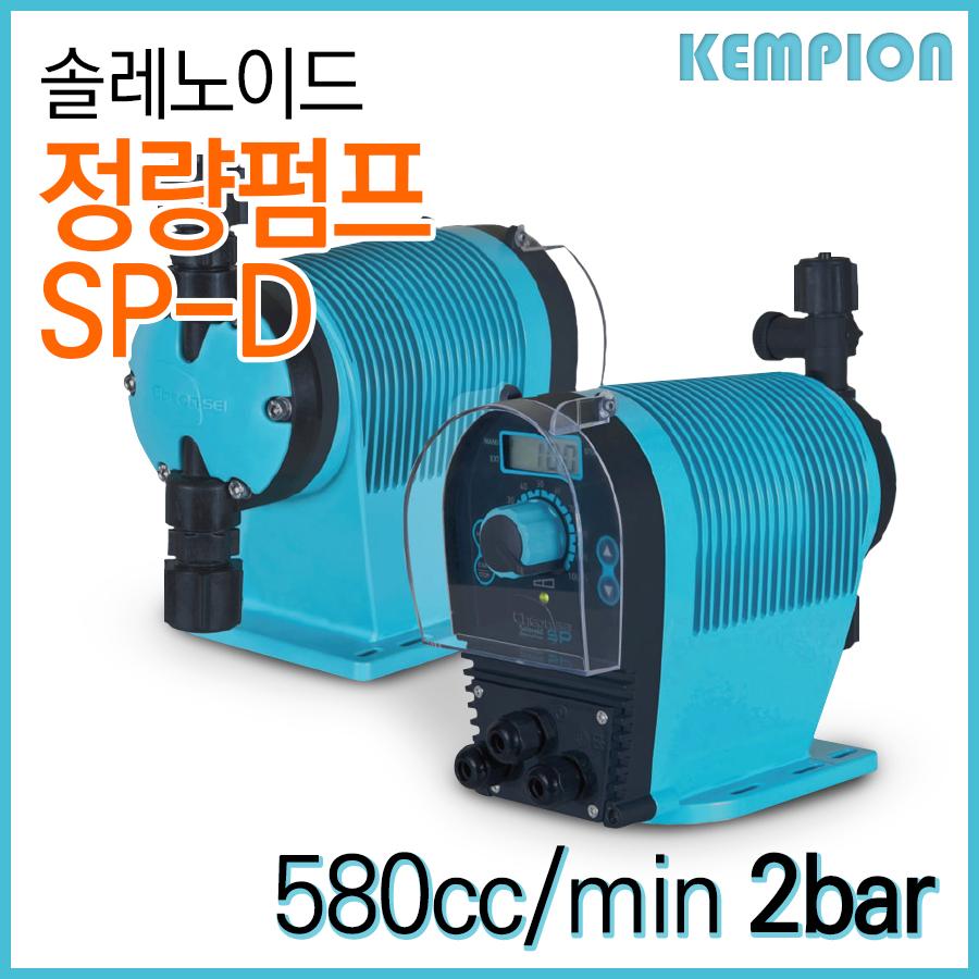 [전화주문]솔레노이드 정량펌프 SP-D500형 580cc/min 2bar