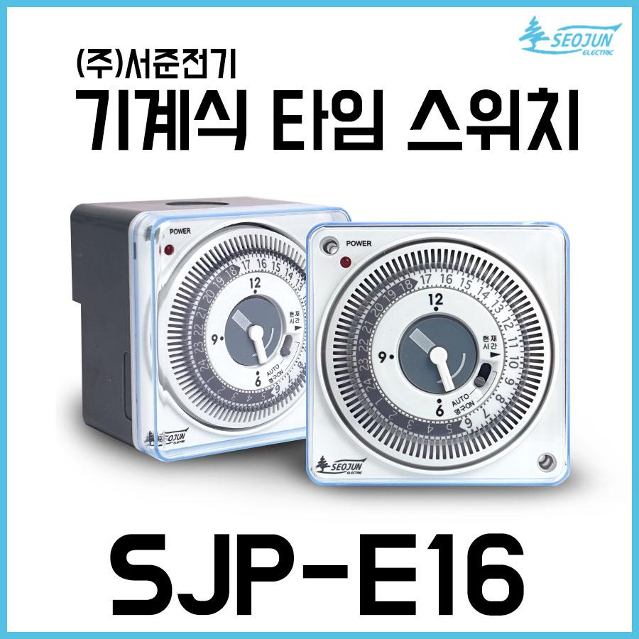 타임스위치 SJP-E16 기계식 매입형 아날로그타이머