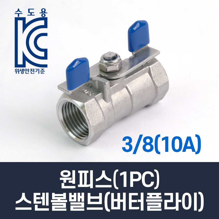 스텐나사볼밸브 1PC 버터플라이형 3/8(10A)