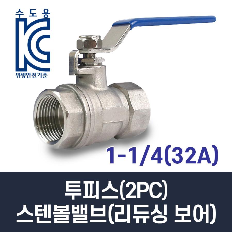 스텐나사볼밸브 2PC 리듀싱 보어 1-1/4(32A)
