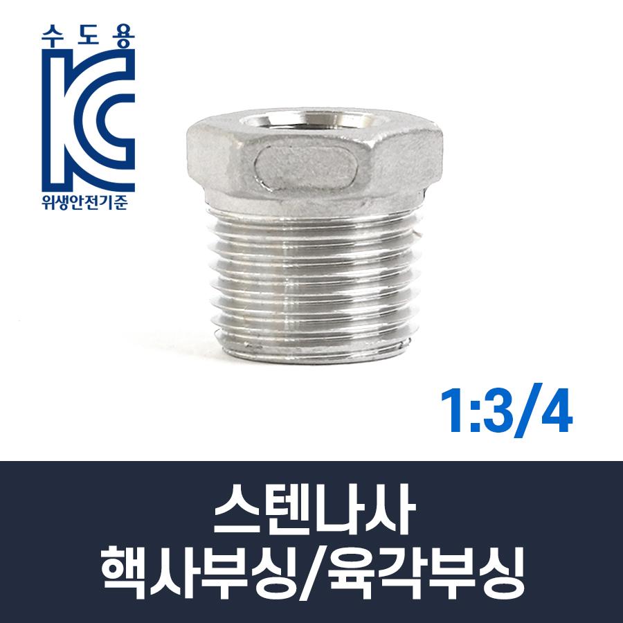 스텐나사 핵사부싱/육각부싱 1:3/4