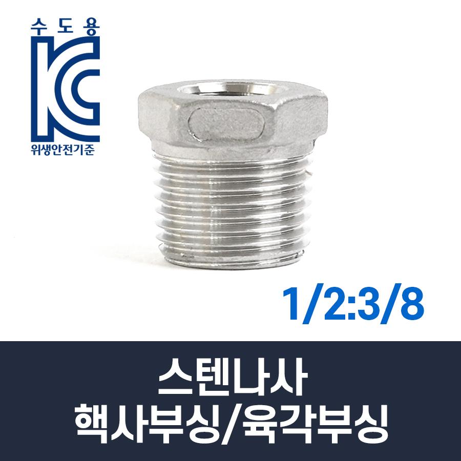 스텐나사 핵사부싱/육각부싱 1/2:3/8