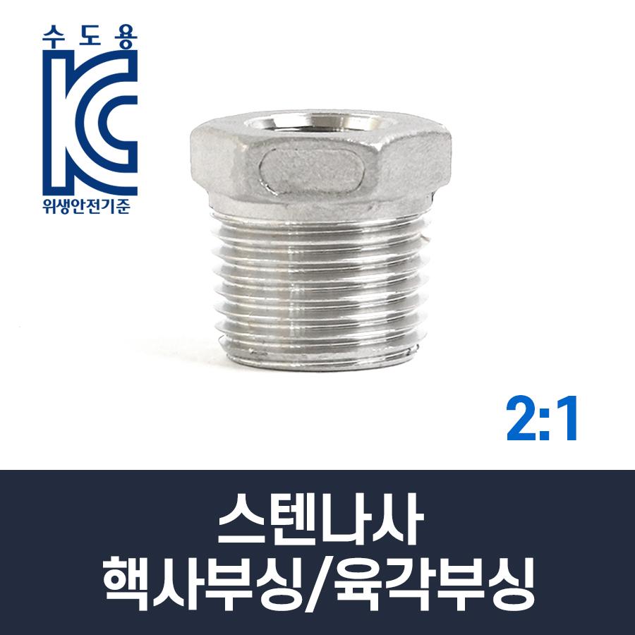 스텐나사 핵사부싱/육각부싱 2:1