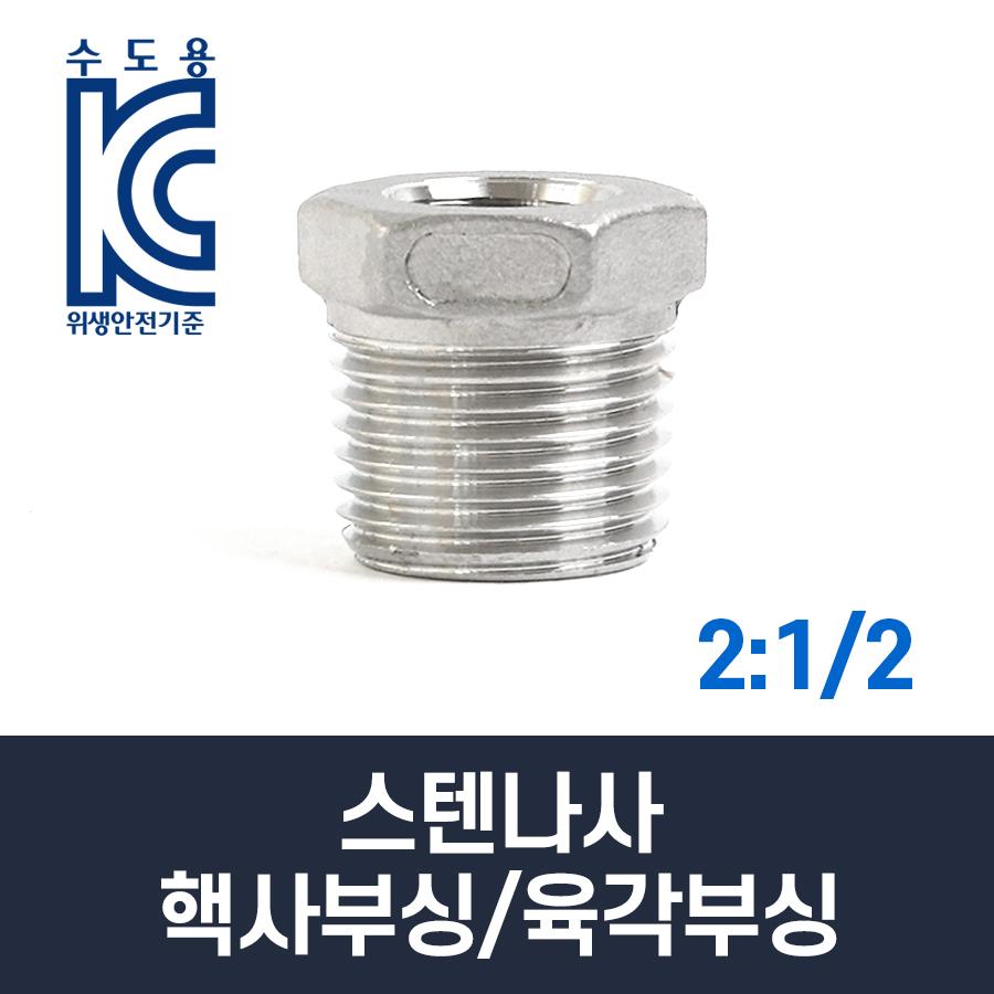 스텐나사 핵사부싱/육각부싱 2:1/2