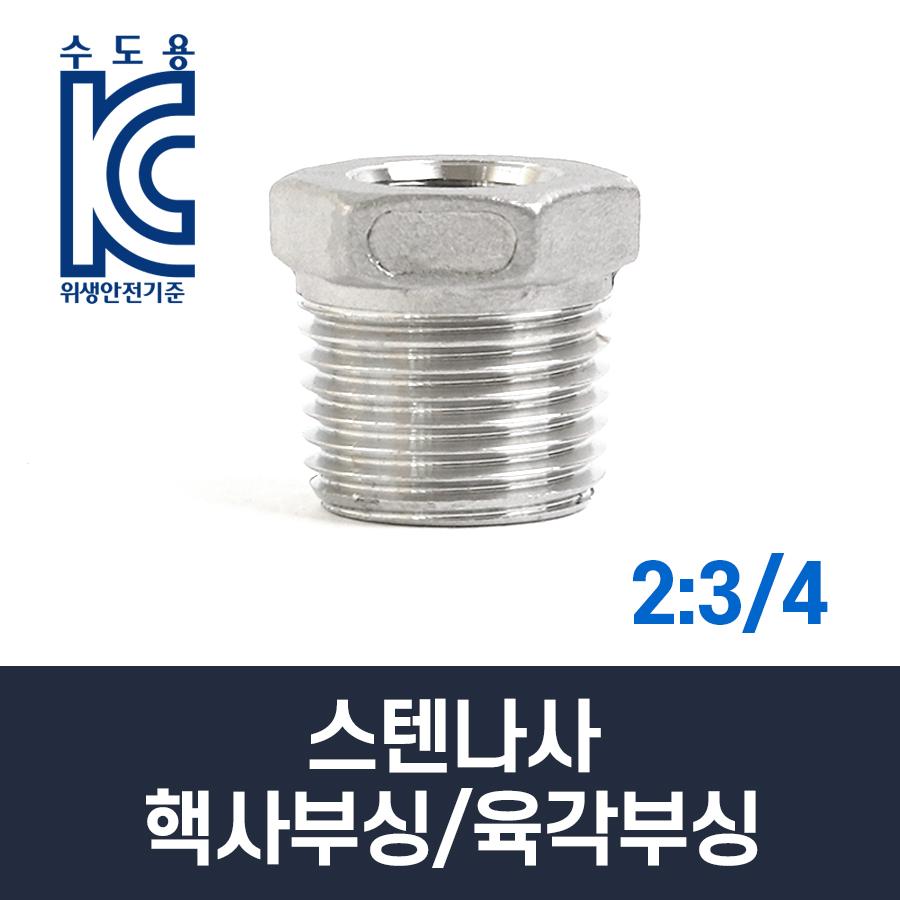 스텐나사 핵사부싱/육각부싱 2:3/4
