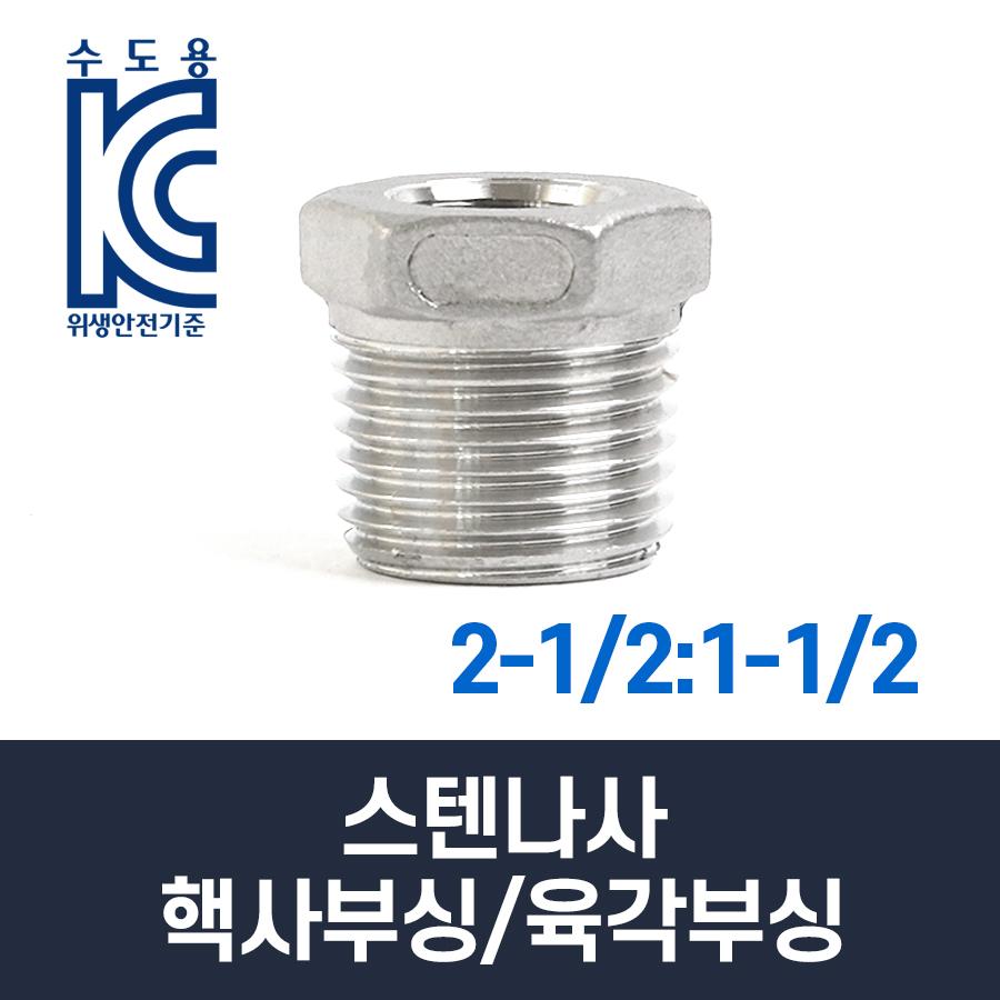 스텐나사 핵사부싱/육각부싱 2-1/2:1-1/2