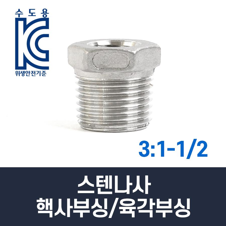 스텐나사 핵사부싱/육각부싱 3:1-1/2