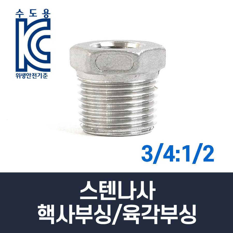 스텐나사 핵사부싱/육각부싱 3/4:1/2