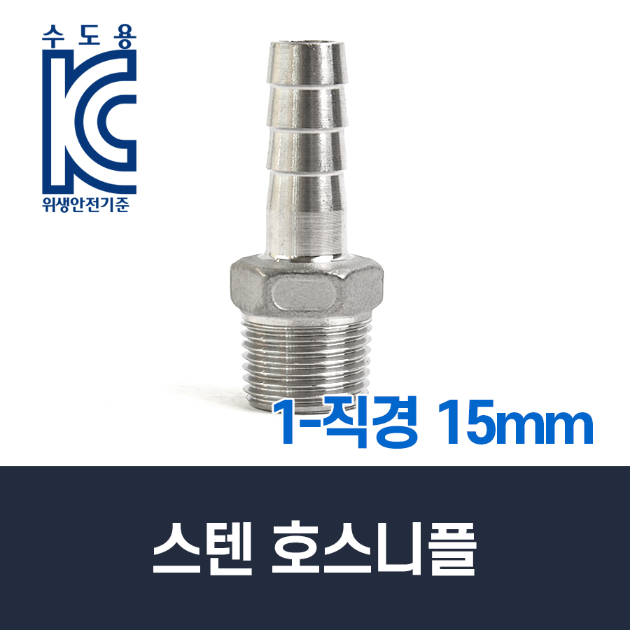 스텐 호스니플 1-직경 15mm